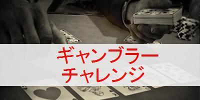 """【レッドデッドリデンプション2】チャレンジ「ギャンブラー」の攻略と報酬"""""""