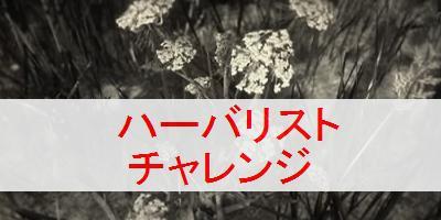 """【レッドデッドリデンプション2】チャレンジ「ハーバリスト」の攻略と報酬"""""""