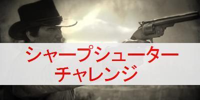 """【レッドデッドリデンプション2】チャレンジ「シャープシューター」の攻略と報酬"""""""