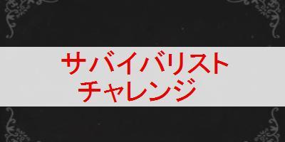 """【レッドデッドリデンプション2】チャレンジ「サバイバリスト」の攻略と報酬"""""""