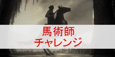 """【レッドデッドリデンプション2】チャレンジ「馬術師」の攻略と報酬"""""""