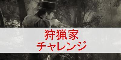 """【レッドデッドリデンプション2】チャレンジ「狩猟家」の攻略と報酬"""""""