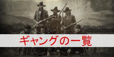 """【レッドデッドリデンプション2】ギャング出現場所と一覧"""""""