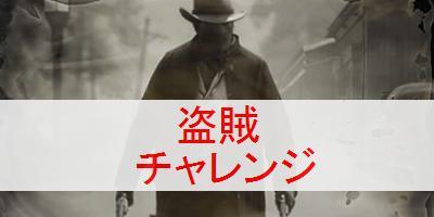 """【レッドデッドリデンプション2】チャレンジ「盗賊」の攻略と報酬"""""""