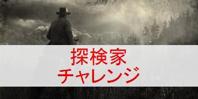 """【レッドデッドリデンプション2】チャレンジ「探検家」の攻略と報酬"""""""