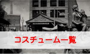 """【レッドデッドリデンプション2】コスチューム(衣装)一覧と必要素材"""""""