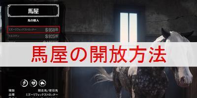 """【レッドデッドリデンプション2】馬屋の開放方法と購入できる馬"""""""