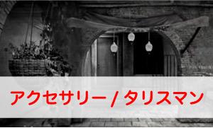 """【レッドデッドリデンプション2】アクセサリー/タリスマンの一覧と効果/必要素材"""""""