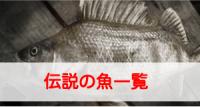 伝説の魚一覧