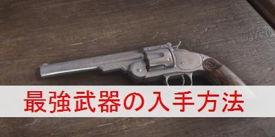 """【レッドデッドリデンプション2】最強武器の入手方法"""""""