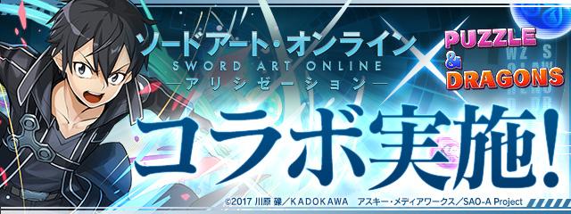 """【パズドラ】SAO(ソードアートオンライン)コラボガチャは引きべき?当たりと評価"""""""