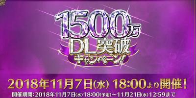 """【FGO】1500万DL(ダウンロード)のキャンペーン内容まとめ"""""""