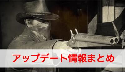 """【レッドデッドリデンプション2】アップデート情報まとめ"""""""