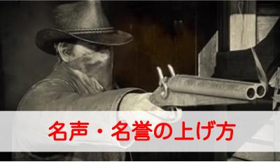 """【レッドデッドリデンプション2】名声・名誉のレベルの上げ方"""""""
