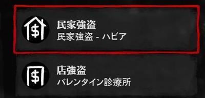 """【レッドデッドリデンプション2】強盗ミッションの一覧と発生場所"""""""