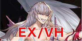 神立 EX/VH