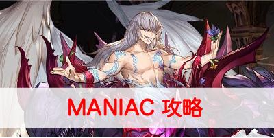 """【グラブル】「神立、笠雲の合間に閃きて」(MANIAC)の攻略とおすすめドロップ"""""""
