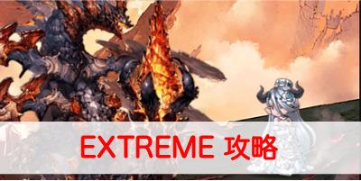 """【グラブル】ブレイブグラウンド【EX】の攻略とおすすめパーティ"""""""