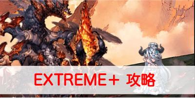 """【グラブル】ブレイブグラウンド【EX+】の攻略とおすすめパーティ"""""""