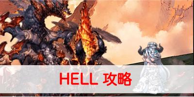"""【グラブル】ブレイブグラウンド【HELL】の攻略とおすすめパーティ"""""""