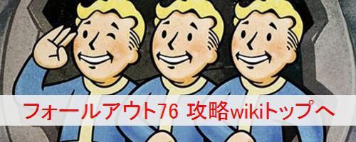 フォールアウト76 攻略wikiトップへ