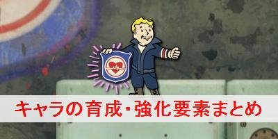 """【フォールアウト76】キャラの育成・強化要素まとめ"""""""