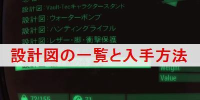 """【フォールアウト76】設計図(レシピ)の一覧と入手方法"""""""