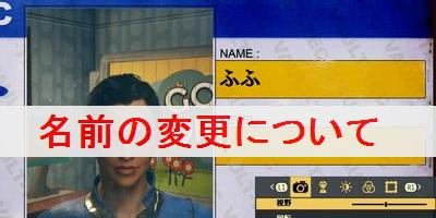 """【フォールアウト76】名前の変更方法"""""""
