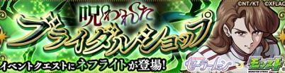 """【モンスト】ネフライト(極)の適正キャラと攻略ポイントを解説"""""""