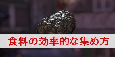 """【フォールアウト76】食料の効率的な集め方"""""""
