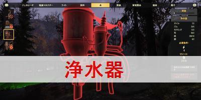 """【フォールアウト76】「浄水器」の必要素材と設計図(レシピ)の入手方法"""""""