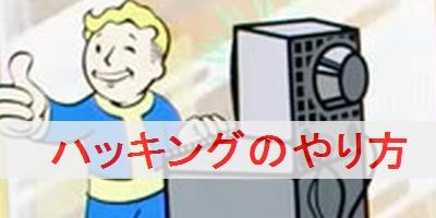 """【フォールアウト76】ハッキングのやり方とコツ"""""""