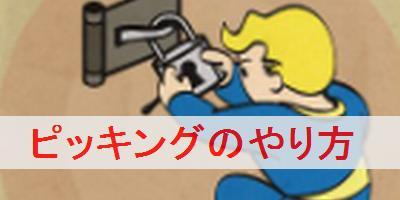 """【フォールアウト76】ピッキング(ロックピック)のやり方とコツ"""""""