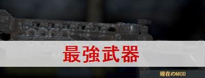 """【フォールアウト76】最強武器の入手方法"""""""