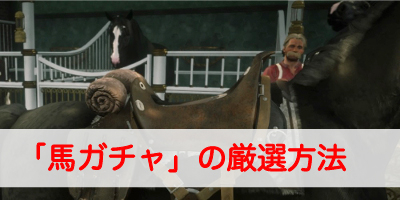 """【レッドデッドリデンプション2】「馬ガチャ」の厳選方法とおすすめの馬"""""""
