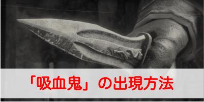 """【レッドデッドリデンプション2】「吸血鬼」の出現方法と報酬"""""""
