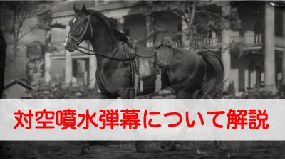 """【レッドデッドリデンプション2】最強の馬の入手方法"""""""