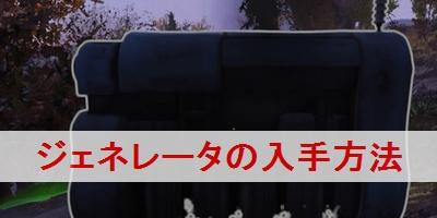 """【フォールアウト76】「ジェネレーター」の設計図と使い方"""""""