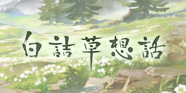 """【グラブル】「白詰草想話」攻略とおすすめ報酬まとめ"""""""