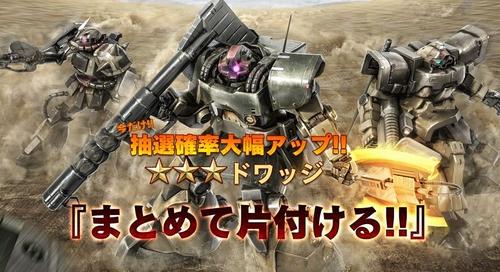 ガンダム バトル オペレーション 2 攻略