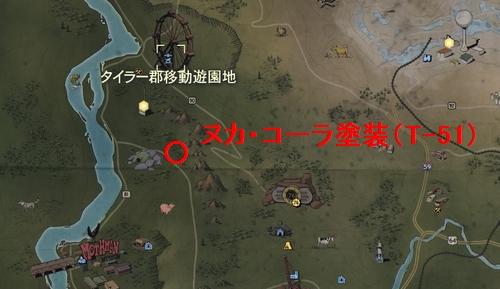 ヌカ・コーラ塗装(T-51) 場所
