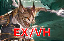 プリコネコラボ EX/VH
