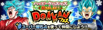"""【ドッカンバトル】「スーパー龍石4」の交換おすすめキャラランキング"""""""