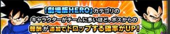 「劇場版HERO」カテゴリ