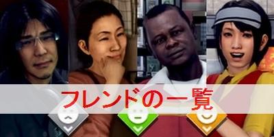 """【ジャッジアイズ】フレンド一覧と攻略情報【キムタクが如く】"""""""