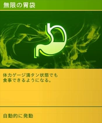 無限の胃袋