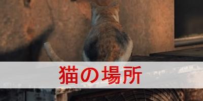 """【ジャッジアイズ】猫の場所一覧 / 野良猫サーチを攻略【キムタクが如く】"""""""