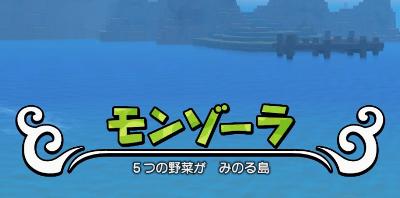 """【ドラクエビルダーズ2】モンゾーラ島の攻略チャート"""""""