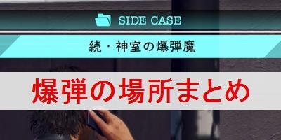 """【ジャッジアイズ】爆弾の場所まとめ【キムタクが如く】"""""""