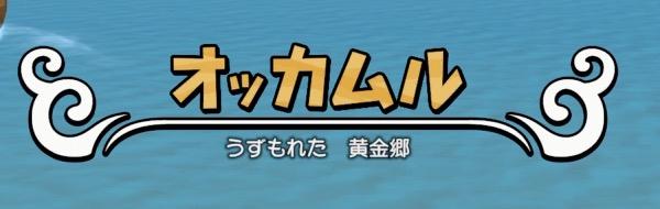 """【ドラクエビルダーズ2】オッカムル島の攻略チャート"""""""